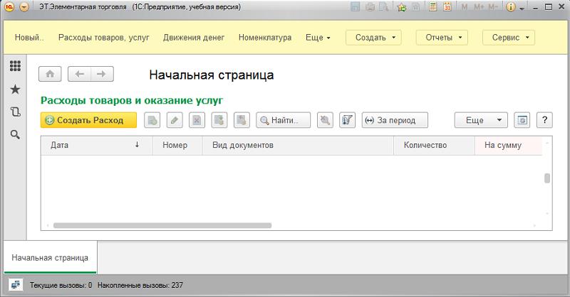 1с: предприятие 8. 3 скачать бесплатно русскую версию программы.