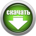 Скачать платформу 1С 8.3