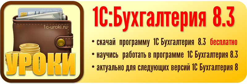 Скачать 1с 8.3 конфигурация бухгалтерия предприятия 3.0.31.13