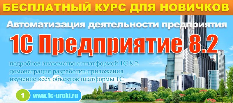 Уроки 1 с бухгалтерия 8.2 для начинающих украина