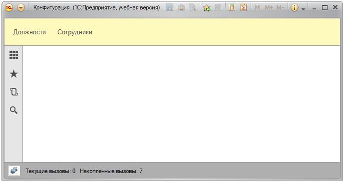 1с обучение онлайн бесплатно версия 8.3