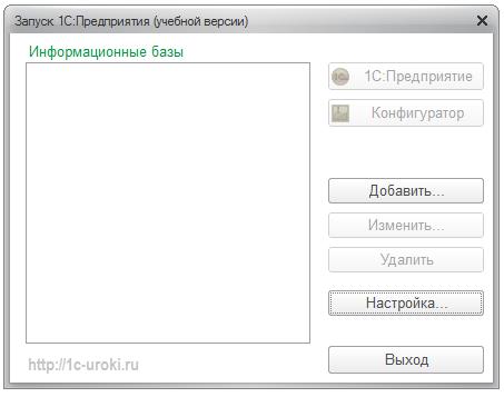 создание конфигурации 1с 8.3 с нуля