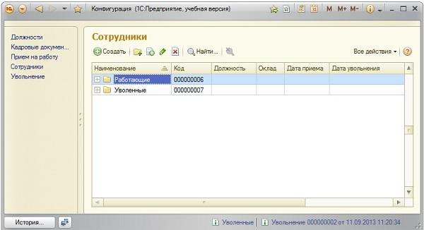 1с 8.3 создать элемент справочника программно